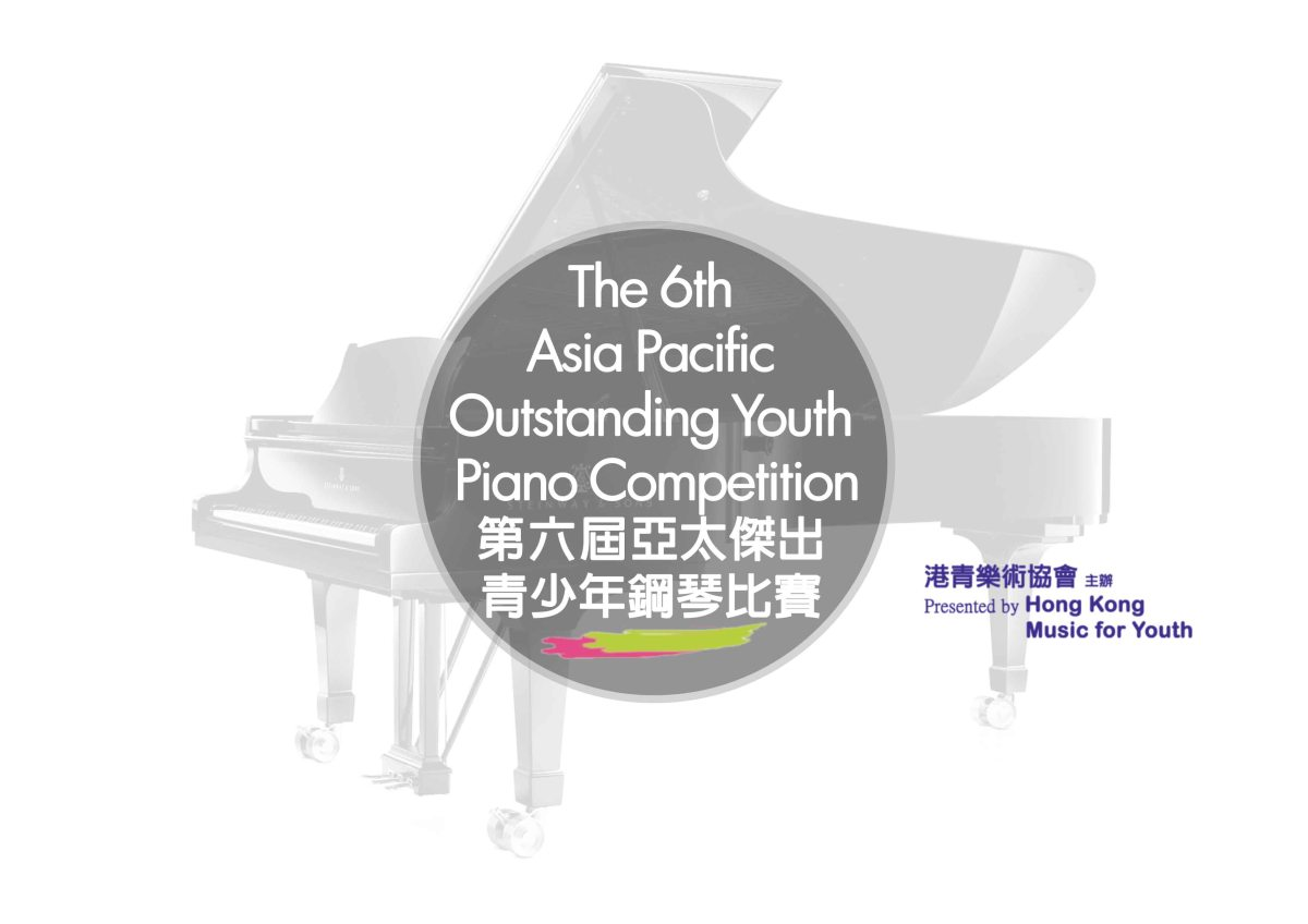 The 6th Asia Pacific Outstanding Youth Piano Competition 2018 – Hong